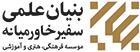بنیان علمی سفیر خاورمیانه