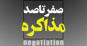 صفر تا صد مذاکره – قسمت دوازدهم : مذاکره با ملل مختلف ( اسپانیا )